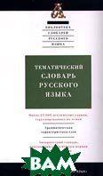 Тематический словарь русского языка  Л. Г. Саяхова купить