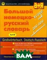 Большой немецко-русский словарь  Сборник купить