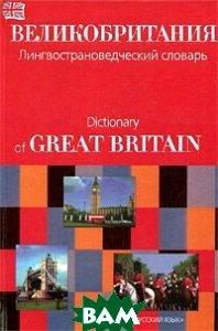Великобритания: Лингвострановедческий словарь  Рум А.Р купить