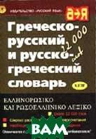 Греческо-русский и русско-греческий словарь   Сальнова А.В. купить