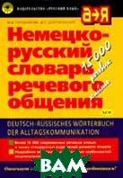 Немецко-русский словарь речевого общения  Городникова М.Д. купить