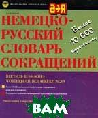 Немецко-русский словарь сокращений  Раевский М.В. купить