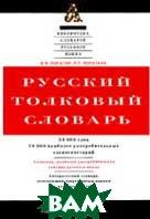 Русский толковый словарь  Лопатин В.В. купить