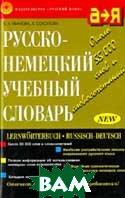 Русско-немецкий учебный словарь  Иванова Е.А. купить