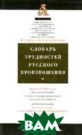 Словарь трудностей русского произношения  Каленчук М.Л., Касаткина Р.Ф. купить