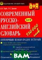 Современный русско-английский словарь  Таубе А.М. купить