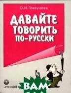 Давайте говорить по-русски. Учебник по русскому языку  Глазунова О.И. купить