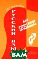 Русский язык для начинающих: Учебник для говорящих на английском языке  Овсиенко Ю.Г. купить