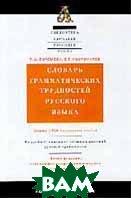 Словарь грамматических трудностей русского языка  Ефремова Т.Ф. купить