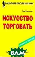 Искусство торговать Серия `Настольная книга бизнесмена`  Хопкинс Т.  купить