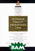 Толковый словарь иноязычных слов  Крысин Л.П. купить