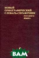 Новый орфографический словарь-справочник русского языка  Бурцева  купить