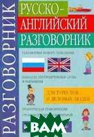 Русско-английский разговорник   Никитина Т.М. купить