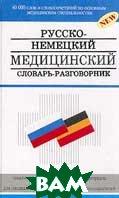 Русско-немецкий медицинский словарь-разговорник  Петров В.И. купить