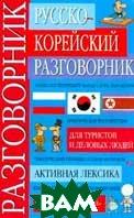 Русско-корейский  разговорник  Мазур Ю.Н купить