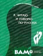 Я читаю и говорю по-русски  Кухаревич Н.Е купить