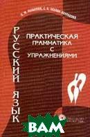 Русский язык: Практическая грамматика с упражнениями для говорящих на английском   Пулькина И.М. купить