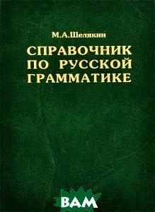 Справочник по русской грамматике   Шелякин М.А купить