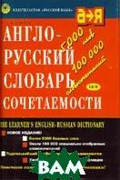 Англо-русский словарь сочетаемости  Фоломкина С.К. купить
