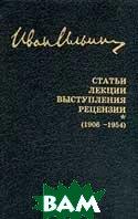 Собрание сочинений: Статьи, лекции, выступления, рецензии 1906-1954 гг.   Ильин И.А. купить