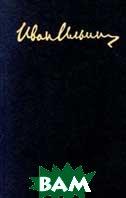 Собрание сочинений: В 10 тт: Т. 4   Ильин И.А. купить