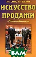 Искусство продажи: Практикум  Салий В.В., Бакаева В.В. купить