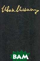 Собрание сочинений: В 10 т. Т.6. Книга 3  Ильин И.А. купить
