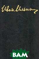 Собрание сочинений: В 10 т. Т.8  Ильин И.А. купить