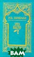 Собрание сочинений: В 5 тт: Т. 7 (дополнительный): Это было: Рассказы; Публицист   Шмелев И.С. купить