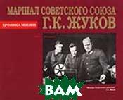 Маршал Советского Союза Г.К. Жуков (Хроника жизни)  Никоноров А.В. и др. купить
