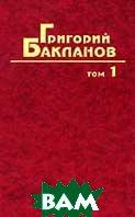 Собрание сочинений: В 3 томах. Т.1  Бакланов Г.Я. купить