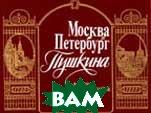 Москва и Петербург Пушкина в графике Э. Бернштейна  Сборник купить