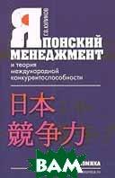 Японский менеджмент и теория международной конкурентоспособности  Куликов Г.В купить
