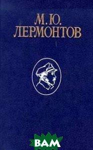 Избранные сочинения в 3 томах. Т.3  Лермонтов М.Ю. купить