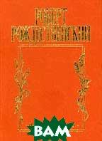 Фотография поэта: Сборник стихотворений  Рождественский Р.И. купить