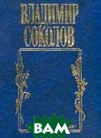 Белые ветки России: Стихотворения. Поэмы   Соколов В.Н. купить