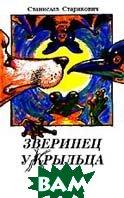 Зверинец у крыльца  Старикович С.Ф. купить