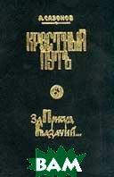Крестный путь: Кн. 1: За присуд казачий  Сазонов А.А. купить