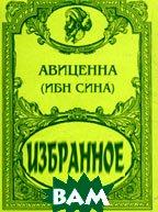 Избранное   Авиценна Ибн Сина купить