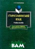Старославянский язык  Камчатнов А.М. купить