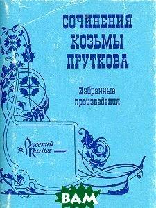 Сочинения Козьмы Пруткова: Избранные страницы  Прутков К. купить