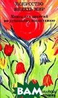 Искусство видеть мир. Книга для занятий по духовному воспитанию. Книга IV  Лопатина А., Скребцова М. купить