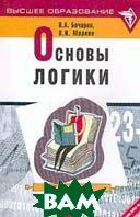 Основы логики. Учебник  Бочаров В.А., Маркин В.И купить