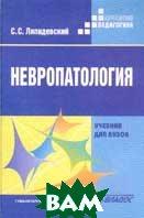 Невропатология: Естественнонаучные основы специальной педагогики  Ляпидевский С.С купить