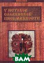 У истоков славянской письменности  Уханова Е. купить