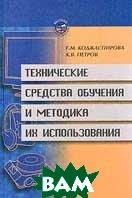 Технические средства обучения и методика их использования  Коджаспирова Г.М., Петров К.В. купить