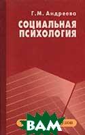 Социальная психология издание 5  Андреева Г.М. купить