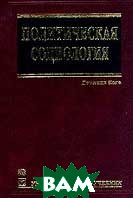 Политическая социология   Кола Д. купить