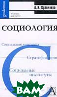 Социология: Учебник для вузов. Издание 2-е, переработанное  Кравченко А.И. купить