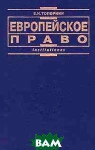 Европейское право: Учебник  Топорнин Б.Н. купить